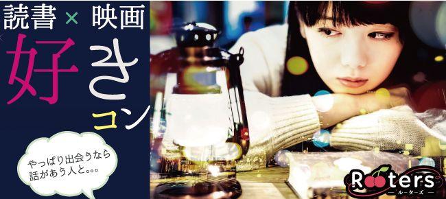 【赤坂のプチ街コン】株式会社Rooters主催 2016年6月23日