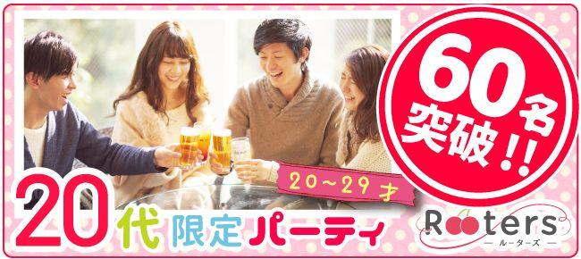 【堂島の恋活パーティー】Rooters主催 2016年6月24日