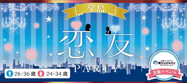【堂島の恋活パーティー】街コンジャパン主催 2016年7月3日