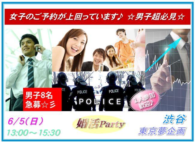 【銀座の婚活パーティー・お見合いパーティー】東京夢企画主催 2016年6月5日
