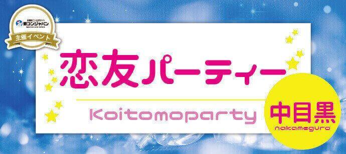 【中目黒の恋活パーティー】街コンジャパン主催 2016年10月26日