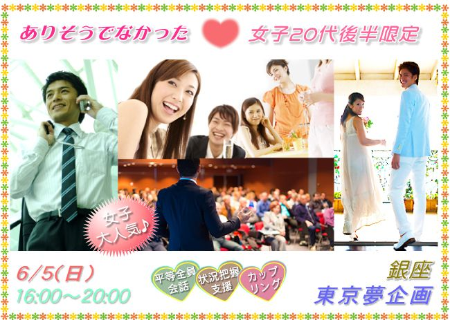 【渋谷の婚活パーティー・お見合いパーティー】東京夢企画主催 2016年6月5日