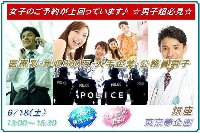 【銀座の婚活パーティー・お見合いパーティー】東京夢企画主催 2016年6月18日
