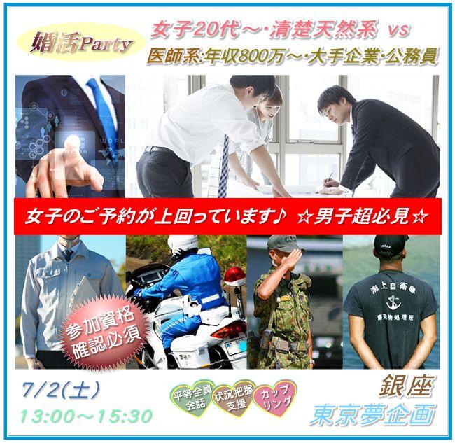 【銀座の婚活パーティー・お見合いパーティー】東京夢企画主催 2016年7月2日