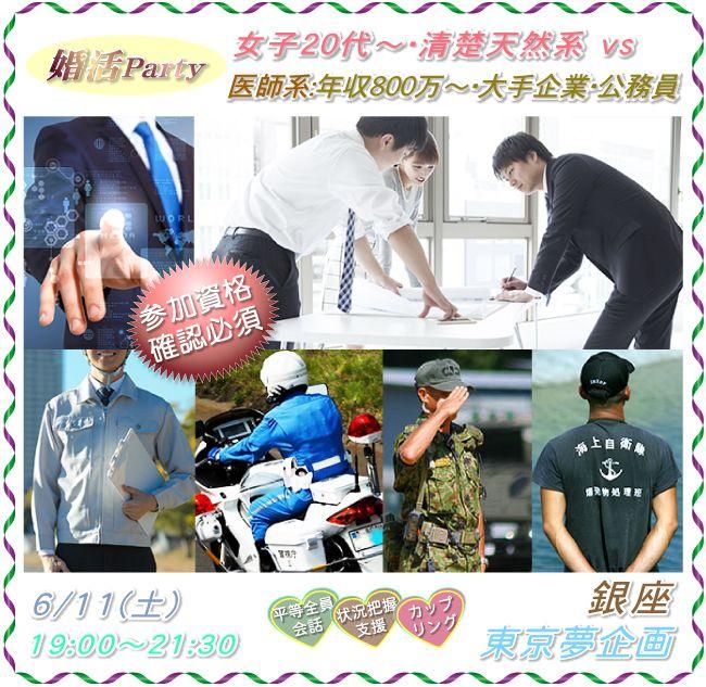 【銀座の婚活パーティー・お見合いパーティー】東京夢企画主催 2016年6月11日