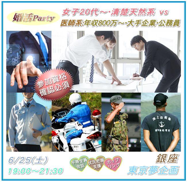 【銀座の婚活パーティー・お見合いパーティー】東京夢企画主催 2016年6月25日