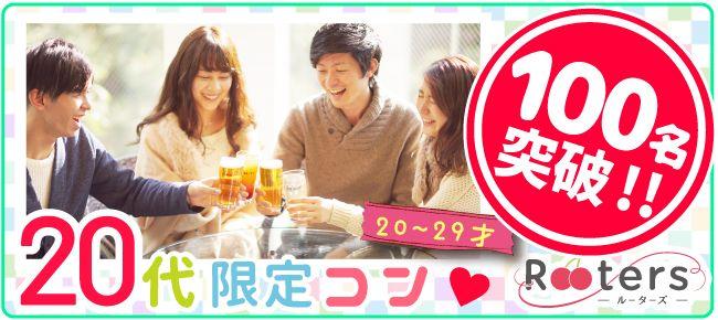 【堂島の恋活パーティー】Rooters主催 2016年6月25日