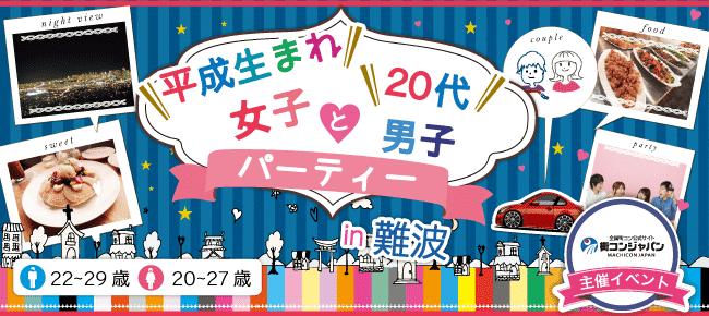 【難波の恋活パーティー】街コンジャパン主催 2016年7月3日