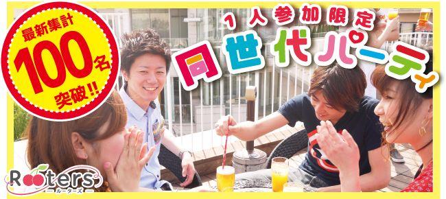 【三宮・元町のプチ街コン】Rooters主催 2016年6月25日