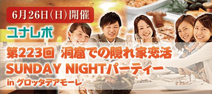 【心斎橋の恋活パーティー】ユナイテッドレボリューションズ 主催 2016年6月26日