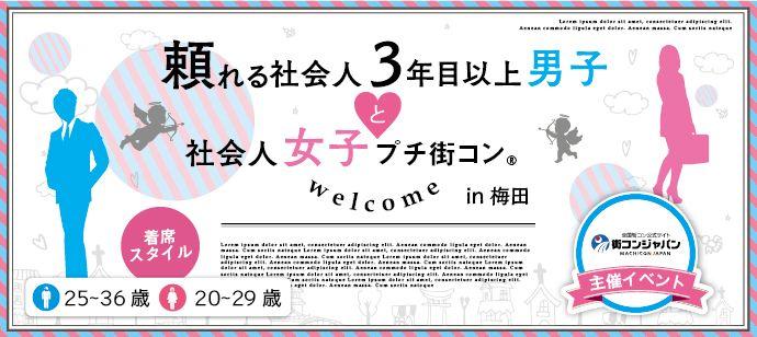 【梅田のプチ街コン】街コンジャパン主催 2016年7月9日