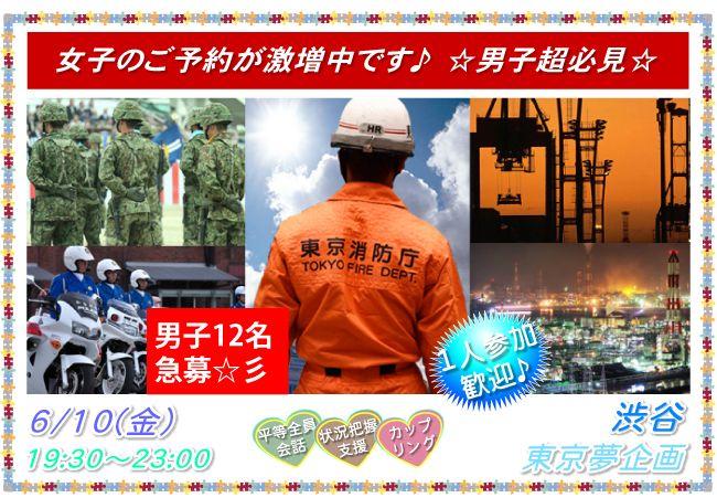【東京都その他のプチ街コン】東京夢企画主催 2016年6月10日