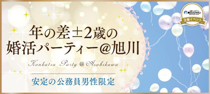 【旭川の婚活パーティー・お見合いパーティー】街コンジャパン主催 2016年6月19日