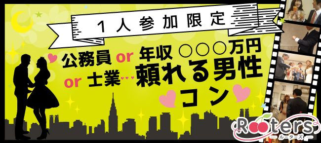 【赤坂のプチ街コン】株式会社Rooters主催 2016年6月29日