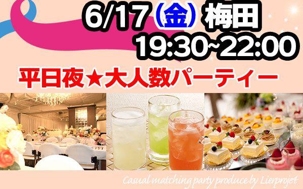 【梅田の恋活パーティー】LierProjet主催 2016年6月17日