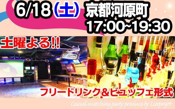 【河原町の恋活パーティー】LierProjet主催 2016年6月18日