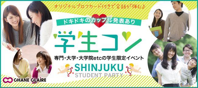 【新宿のプチ街コン】シャンクレール主催 2016年6月28日