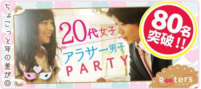 【表参道の恋活パーティー】Rooters主催 2016年7月2日