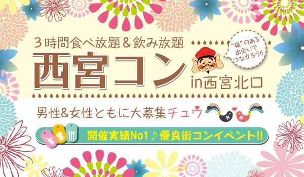 【西宮の恋活パーティー】株式会社SSB主催 2016年6月26日