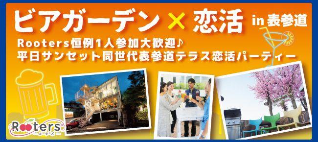 【表参道の恋活パーティー】Rooters主催 2016年7月6日