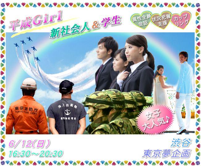 【渋谷の恋活パーティー】東京夢企画主催 2016年6月12日