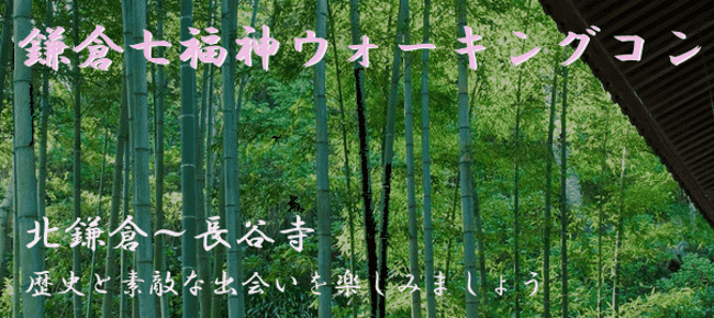 【鎌倉のプチ街コン】e-venz(イベンツ)主催 2016年6月11日