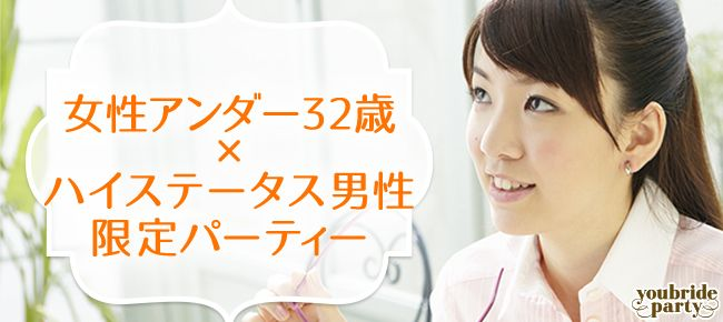 【恵比寿の婚活パーティー・お見合いパーティー】ユーコ主催 2016年6月19日