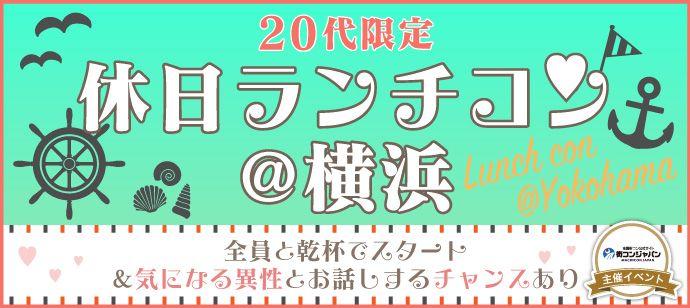 【横浜市内その他のプチ街コン】街コンジャパン主催 2016年6月19日