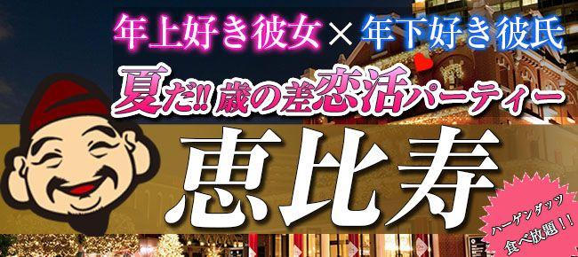 【恵比寿の恋活パーティー】株式会社アソビー主催 2016年7月15日