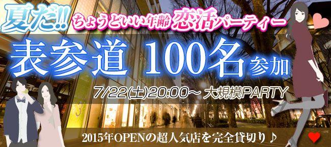 【表参道の恋活パーティー】株式会社アソビー主催 2016年7月22日