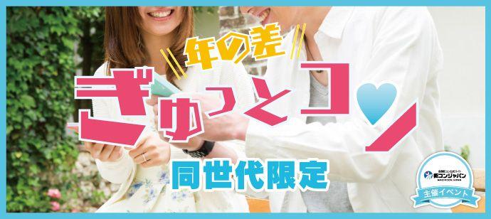 【札幌市内その他のプチ街コン】街コンジャパン主催 2016年6月25日