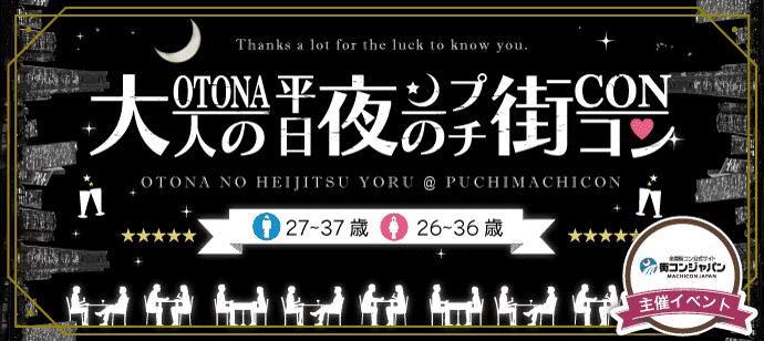 【札幌市内その他のプチ街コン】街コンジャパン主催 2016年6月28日