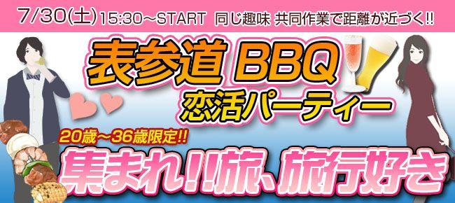 【表参道の恋活パーティー】株式会社アソビー主催 2016年7月30日
