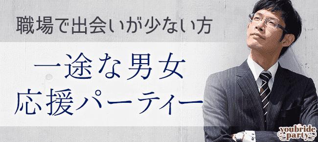 【渋谷の婚活パーティー・お見合いパーティー】ユーコ主催 2016年6月24日