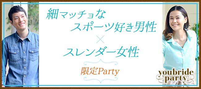 【渋谷の婚活パーティー・お見合いパーティー】ユーコ主催 2016年6月21日