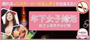 【札幌市内その他の婚活パーティー・お見合いパーティー】街コンジャパン主催 2016年6月5日
