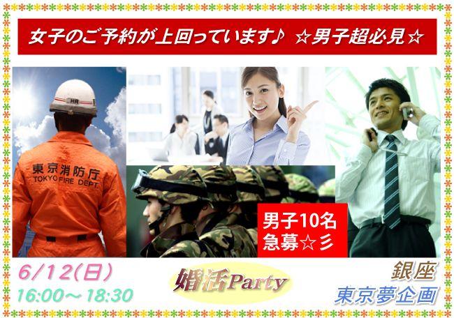 【銀座の婚活パーティー・お見合いパーティー】東京夢企画主催 2016年6月12日