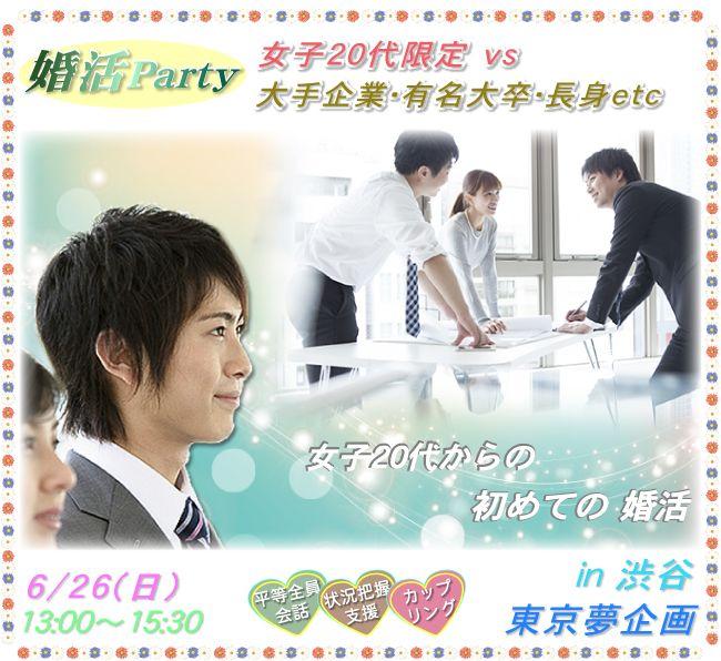 【渋谷の婚活パーティー・お見合いパーティー】東京夢企画主催 2016年6月26日