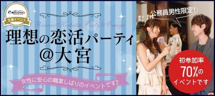 【大宮の恋活パーティー】街コンジャパン主催 2016年6月12日