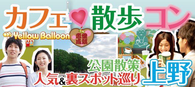 【上野のプチ街コン】イエローバルーン主催 2016年6月5日