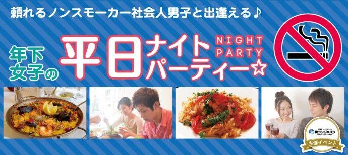 【札幌市内その他の恋活パーティー】街コンジャパン主催 2016年6月21日
