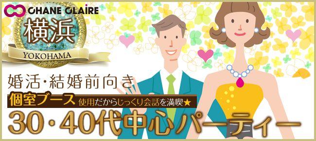 【横浜市内その他の婚活パーティー・お見合いパーティー】シャンクレール主催 2016年6月30日