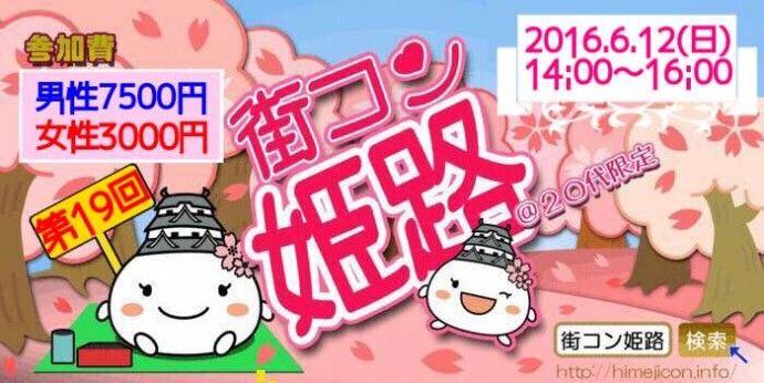 【姫路の街コン】街コン姫路実行委員会主催 2016年6月12日