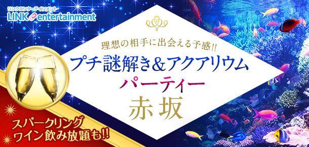 【赤坂の婚活パーティー・お見合いパーティー】街コンダイヤモンド主催 2016年7月3日