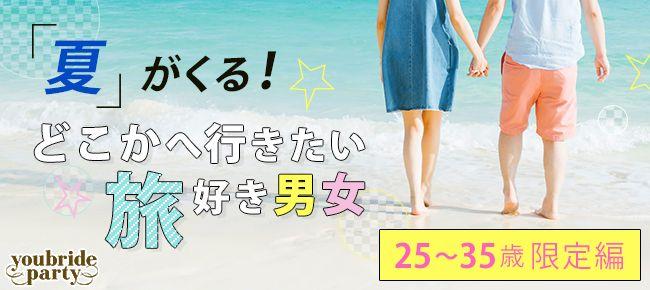 【東京都その他の婚活パーティー・お見合いパーティー】ユーコ主催 2016年6月28日