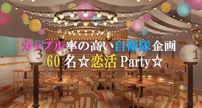【渋谷の恋活パーティー】株式会社フュージョンアンドリレーションズ主催 2016年6月11日