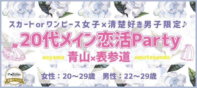 【青山の恋活パーティー】街コンジャパン主催 2016年6月18日