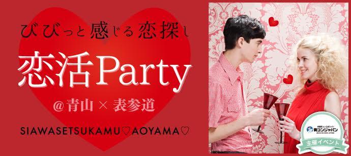 【青山の恋活パーティー】街コンジャパン主催 2016年6月4日
