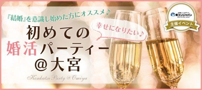 【大宮の婚活パーティー・お見合いパーティー】街コンジャパン主催 2016年6月19日
