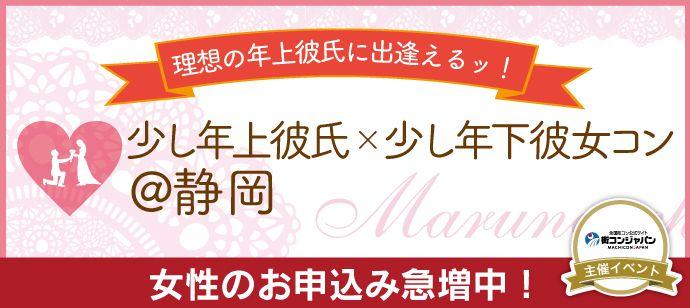 【静岡のプチ街コン】街コンジャパン主催 2016年6月5日